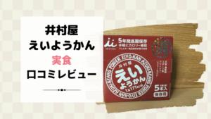 【実食】井村屋えいようかんの口コミレビュー!非常食と侮るなかれ。味と機能性を両立したハイブリッドなお菓子です。