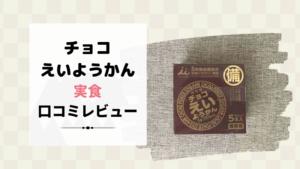 【実食】井村屋チョコえいようかんはまずい?口コミレビュー!