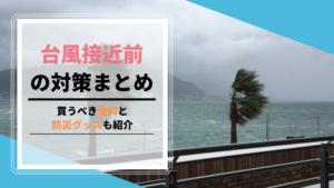台風接近前の対策まとめ 食料は?おすすめの防災グッズも紹介!
