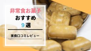 【非常食】お菓子のおすすめ9選!実食口コミレビュー【2020年版】