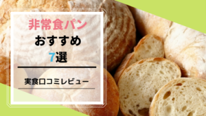 【非常食】保存パンのおすすめ7選(缶詰・パウチ)実食口コミレビュー