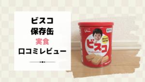 【実食】グリコ ビスコ保存缶の口コミレビュー!普通のビスコと違う点も解説