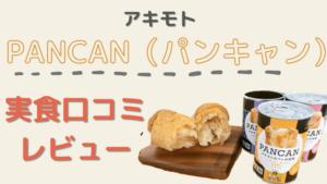 アキモトのPANCAN(パンキャン)実食口コミレビュー!NASAも認めた高品質の長期保存パン